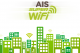AIS SuperWIFI